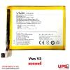 อะไหล่ แบตเตอรี่ Vivo V3