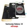 ขายส่ง หน้าจอชุด Samsung Galaxy J2 พร้อมส่ง