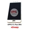ขายส่ง หน้าจอชุด OPPO F1 Plus (R9) พร้อมส่ง