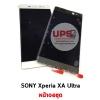 หน้าจอชุด SONY Xperia XA Ultra