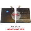 แบตเตอรี่ HTC One X