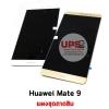 ขายส่ง หน้าจอชุด Huawei Mate 9 พร้อมส่ง