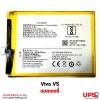 อะไหล่ แบตเตอรี่ Vivo V5