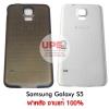 ขายส่ง ฝาหลัง Samsung Galaxy S5 งานแท้ พร้อมส่ง