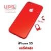 ขายส่ง บอดี้เคสฝาหลัง iPhone 5S สีแดง พร้อมส่ง