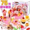 ชุดเค้กผลไม้วันเกิด DIY fruit cake 75 ชิ้น