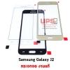 ขายส่ง กระจกจอ Samsung Galaxy J2 งานแท้ พร้อมส่ง