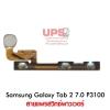 ขายส่ง สายแพรสวิทซ์พาวเวอร์ Samsung Galaxy Tab 2 7.0 P3100 พร้อมส่ง