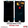 อะไหล่ หน้าจอชุด Samsung Galaxy J7 Plus งานแท้