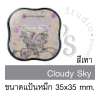 หมึกปั๊มพลาสติก สีเทา Cloudy Sky