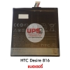 ขายส่ง แบตเตอรี่ HTC Desire 816 พร้อมส่ง