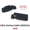 กระดิ่ง ASUS ZenFone Selfie (ZD551KL)