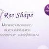 Ree-Shape 10 กล่อง กล่องละ 280 บาท
