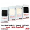 Yoobao Power Bank C13 ขนาดความจุ 13,000 mAh ของแท้ 100% เช็คออนไลน์ได้
