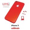 ขายส่ง บอดี้เคสฝาหลัง iPhone 5 สีแดง พร้อมส่ง