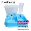 ที่ให้น้ำและอาหารสุนัข สีฟ้า (เปลี่ยนขวดน้ำได้) (พร้อมส่ง)
