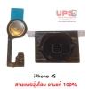 แพรชุด ปุ่มโฮม ไอโฟน 4S (สีดำ)