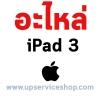 ขายส่ง อะไหล่ iPad 3 อะไหล่ หน้าจอ,สายแพร,ลำโพง,แบตเตอรี่,ฝาหลัง (ราคาส่ง)