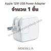 Apple USB Power Adapter ( 1 ชิ้น )