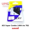 ขายส่ง แบตเตอรี่ AIS Super Combo LAVA iris 702 พร้อมส่ง