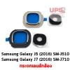 ขายส่ง กระจกเลนส์กล้อง Samsung Galaxy J5 (2016) SM-J510 และ Samsung Galaxy J7 (2016) SM-J710 พร้อมส่ง