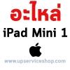 อะไหล่ iPad Mini 1 อะไหล่หน้าจอ,แบตเตอรี่,แผงชาร์จ,ลำโพง,สายแพรต่างๆ,กระดิ่ง