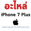 อะไหล่ ไอโฟน 7 Plus, หน้าจอ, แบตเตอรี่, เคสฝาหลัง, ลำโพง,ชุดชาร์จ
