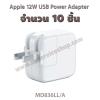 Apple USB Power Adapter ( 10 ชิ้น)