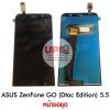 ขายส่ง หน้าจอชุด ASUS ZenFone GO (Dtac Edition) 5.5