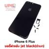 ขายส่ง บอดี้ฝาหลัง jet black iPhone 6 Plus (สีดำเงา) พร้อมส่ง