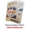 ขายส่ง ฟิล์มกระจกใสกันกระแทก Samsung Note 2 จำนวน 3 อัน