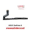 ขายส่ง สายแพรสวิทซ์พาวเวอร์ ASUS ZenFone 6 พร้อมส่ง