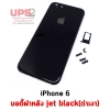ขายส่ง บอดี้ฝาหลัง jet black iPhone 6 (สีดำเงา) พร้อมส่ง
