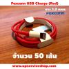 Foxconn RED (50 เส้น)