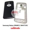 ขายส่ง บอดี้ฝาหลัง Samsung Galaxy GRAND 2 SM-G7102 พร้อมส่ง