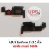 ขายส่ง กระดิ่ง Asus ZenFone 2 (5.5 นิ้ว) ZE550ML , ZE551ML งานแท้