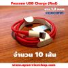 Foxconn RED (10 เส้น)