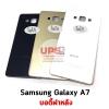 ขายส่ง บอดี้ฝาหลัง Samsung Galaxy A7 พร้อมส่ง