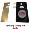 ขายส่ง ฝาหลัง Samsung Galaxy A9 พร้อมส่ง