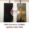 ขายส่ง หน้าจอชุด OPPO Find Mirror 3 (R3006) งานแท้