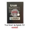 ขายส่ง แบตเตอรี่ True Smart 4g Speedy 5.0 พร้อมส่ง