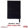 อะไหล่ หน้าจอ iPad Mini 2 , Mini 3 งานเกรด AAA