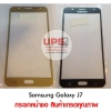 ขายส่ง กระจกหน้าจอ Samsung Galaxy J7 สินค้าเกรดคุณภาพ