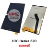 ขายส่ง หน้าจอชุด HTC Desire 820 พร้อมส่ง