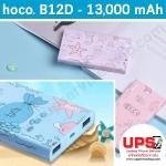 HOCO B12D - OCEAN Power Bank 13,000 mAh - แบตสำรอง HOCO รุ่น B12D OCEAN ลายการ์ตูน ความจุ 13,000 มิลลิแอมป์