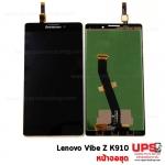 หน้าจอชุด Lenovo Vibe Z K910