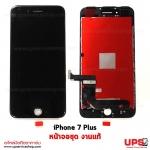 หน้าจอชุด iPhone 7 Plus งานแท้