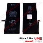 แบตเตอรี่ iPhone 7 Plus