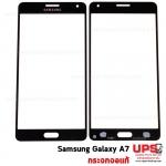 อะไหล่ กระจกจอแท้ Samsung Galaxy A7.