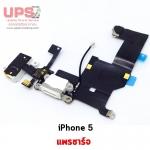 แพรชาร์จ iPhone 5 งานแท้ สีขาว.